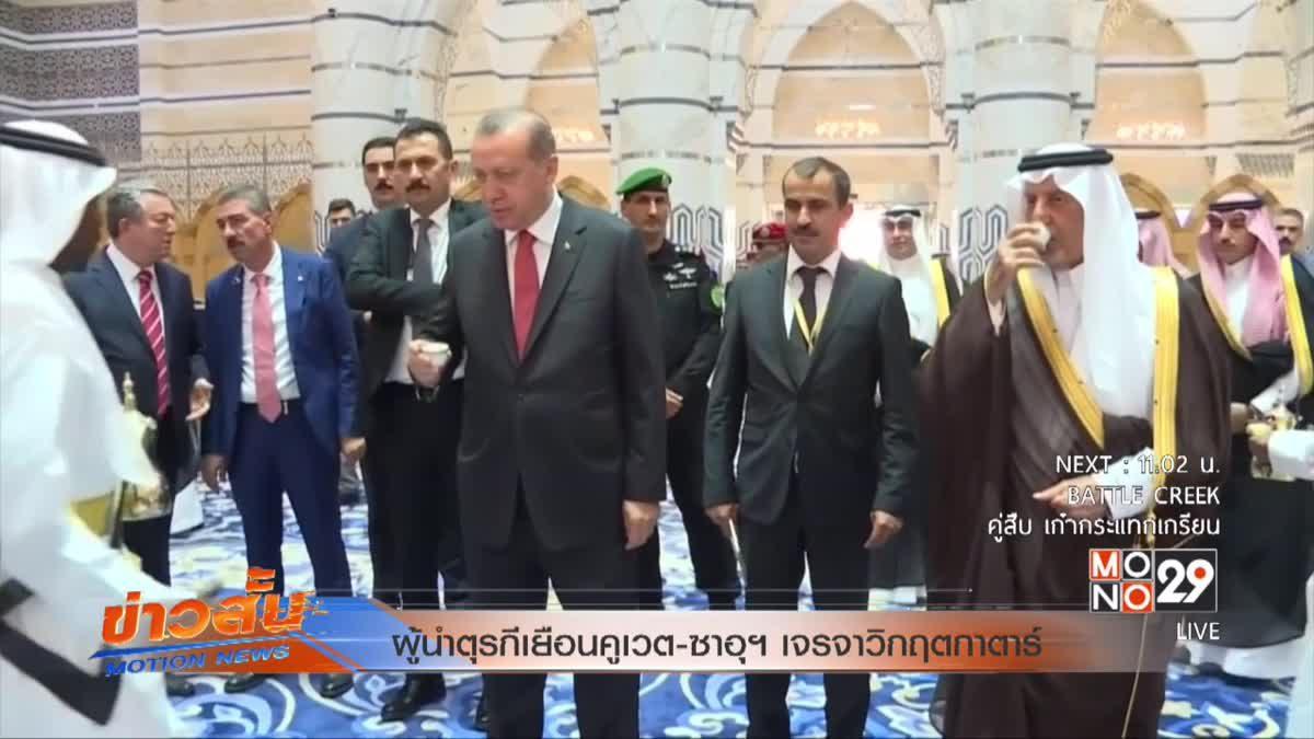 ผู้นำตุรกีเยือนคูเวต-ซาอุฯ เจรจาวิกฤตกาตาร์