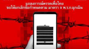 พรรคเพื่อไทย ออกแถลงการณ์ จี้รัฐบาลยกเลิกข้อกำหนดจำกัดเสรีภาพสื่อ