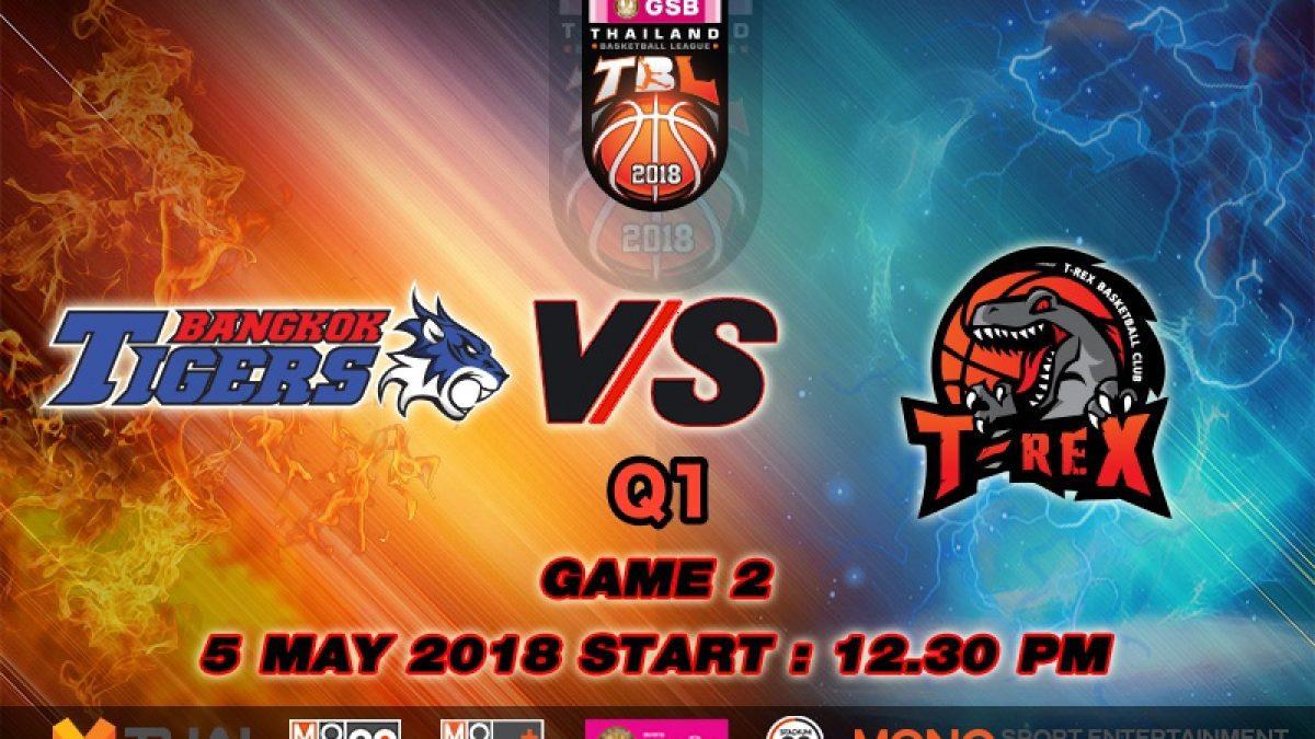 ควอเตอร์ที่ 1 การเเข่งขันบาสเกตบอล GSB TBL2018 : BKK Tigers Thunder VS T-Rex (5 May 2018)