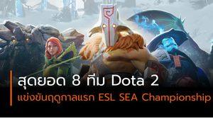 การแข่งขันฤดูกาลแรกของ ESL SEA Championship สำหรับเกม Dota 2
