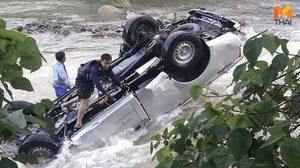 น้ำป่าทะลัก พัดกระบะ 2 พ่อเฒ่า ค้นหาพบรอดชีวิต 1 คน อีกคนยังไม่พบ