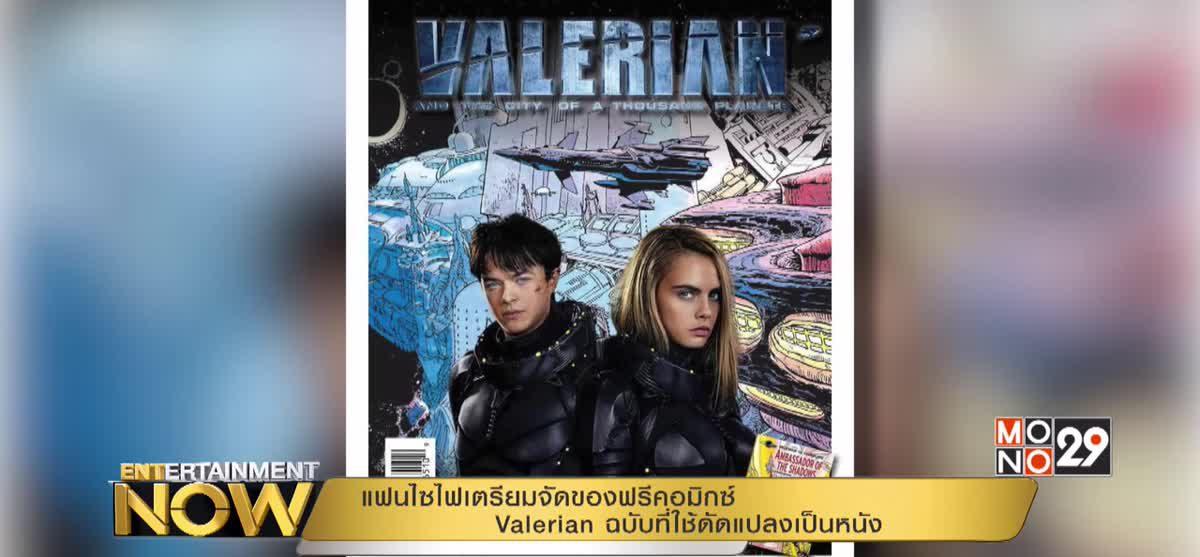 แฟนไซไฟเตรียมจัดของฟรีคอมิกซ์ Valerian ฉบับที่ใช้ดัดแปลงเป็นหนัง