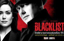 The Blacklist บัญชีดำอาชญากรรมซ่อนเงื่อน ปี 5