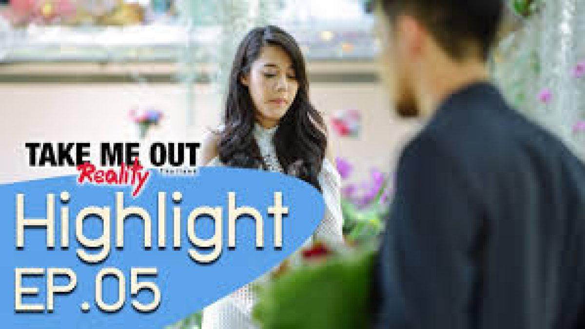 ทริปลุ้น วุ่นรัก l Highlight - Take Me Out Reality S.2 EP.05 (2 ก.ค. 60)