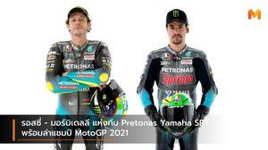 รอสซี่ – มอร์บิเดลลี แห่งทีม Pretonas Yamaha SRT พร้อมล่าแชมป์ MotoGP 2021