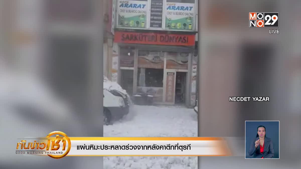 แผ่นหิมะประหลาดร่วงจากหลังคาตึกที่ตุรกี