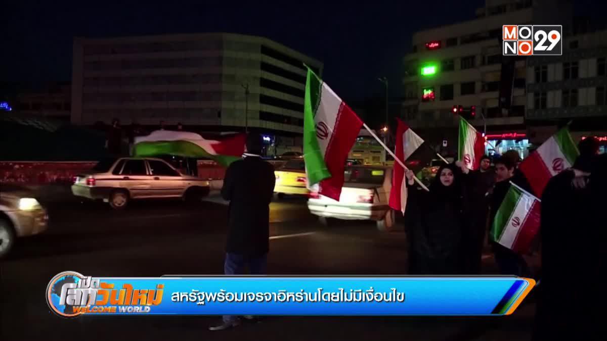 สหรัฐพร้อมเจรจาอิหร่านโดยไม่มีเงื่อนไข