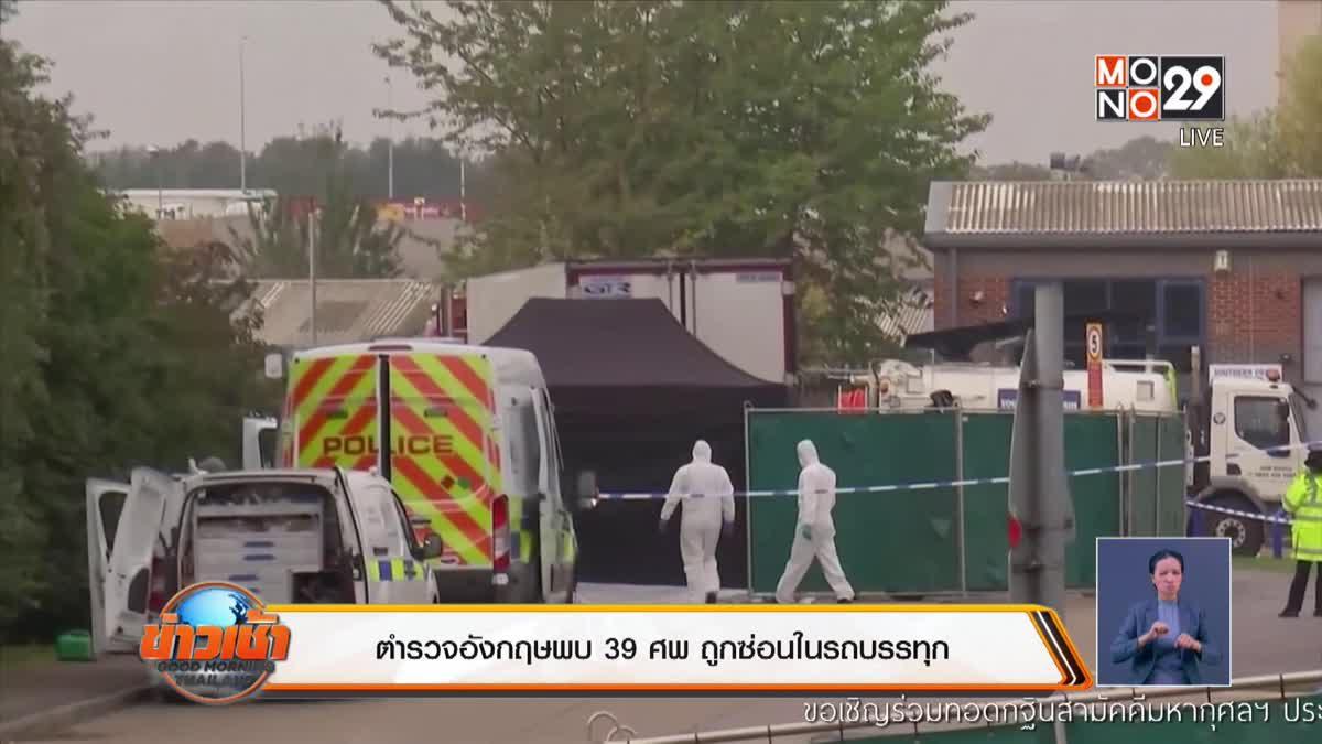 ตำรวจอังกฤษพบ 39 ศพ ถูกซ่อนในรถบรรทุก