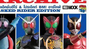 หนังสือรวมที่สุด Real Action Heroes & Project BM Mask rider ! จาก Dex