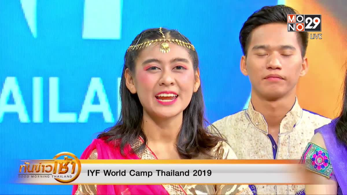 IYF  World Camp Thailand 2019