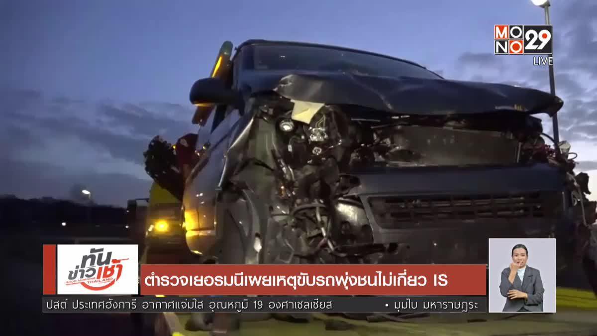 ตำรวจเยอรมนีเผยเหตุขับรถพุ่งชนไม่เกี่ยว IS
