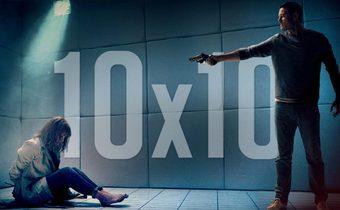 10×10 ห้องทวงแค้น