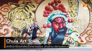 Chula Art Town จุดถ่ายรูปฮิปๆ กับสตรีทอาร์ตใจกลางเมือง สามย่าน-สยามสแควร์