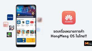 พบ HongMeng OS จดเครื่องหมายการค้าในหลายประเทศ มีประเทศไทยด้วย