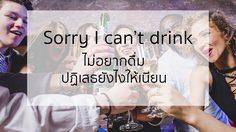 """ประโยคภาษาอังกฤษ """"ไม่อยากดื่ม ปฎิเสธยังไงให้เนียน"""""""