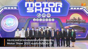 กระทรวงสาธารณสุขลงพื้นที่เยี่ยมชมงาน Motor Show 2021 คุมเข้มกันโควิด-19