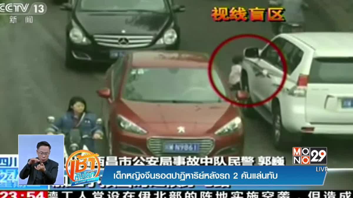 เด็กหญิงจีนรอดปาฏิหาริย์หลังรถ 2 คันแล่นทับ