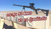 ลองของแรง! กระสุน 50 BMG VS 10 ตู้เซฟนิรภัย จะหยุดกระสุนนัดนี้ได้มั้ย?
