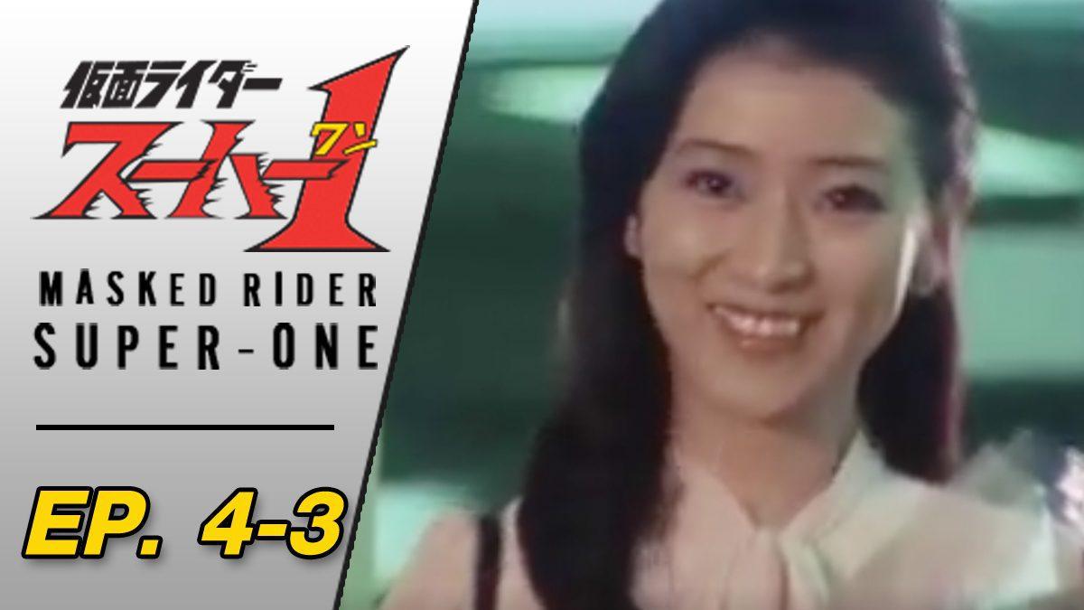 Masked Rider Super One ตอนที่ 4-3