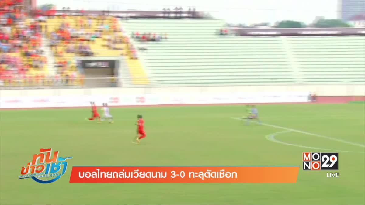 บอลไทยถล่มเวียดนาม 3-0 ทะลุตัดเชือก