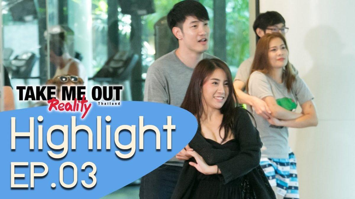 รัก..ที่ไม่เท่ากัน l Highlight - Take Me Out Reality S.2 EP.03 (9 เม.ย. 60)