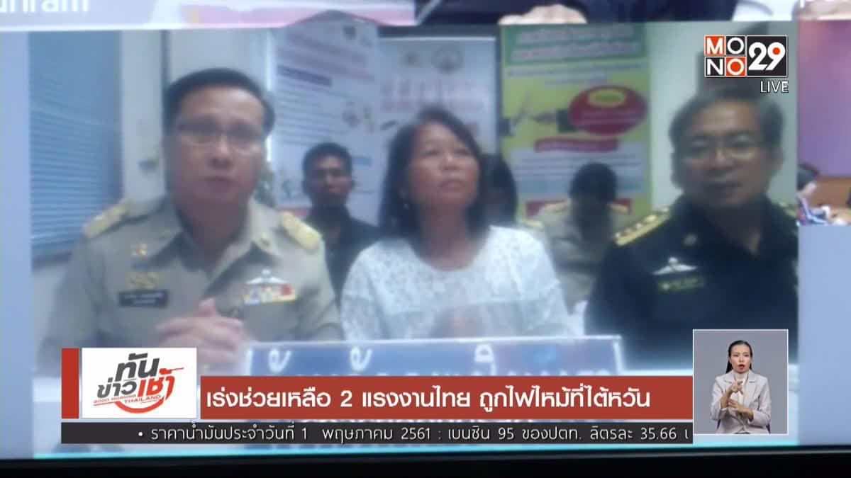 เร่งช่วยเหลือ 2 แรงงานไทย ถูกไฟไหม้ที่ไต้หวัน
