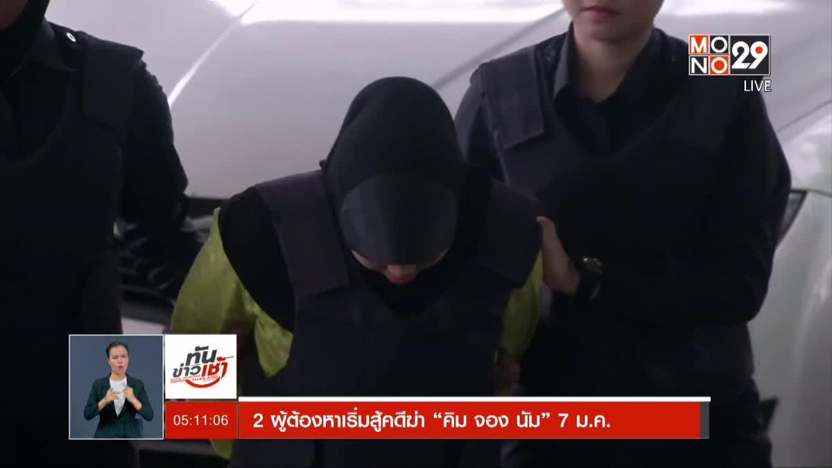"""2 ผู้ต้องหาเริ่มสู้คดีฆ่า """"คิม จอง นัม"""" 7 ม.ค."""