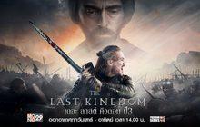 The Last Kingdom เดอะ ลาสต์ คิงดอม ปี 3