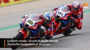 เบาติสต้า-ฮาสลัม เก็บแต้มสำคัญให้ Honda ต้อนรับศึกเวิลด์ซูเปอร์ไบค์ สนามแรก