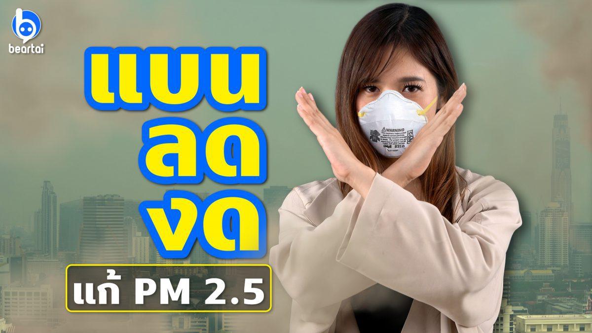 แต่ละประเทศเข้ารับมือฝุ่น PM2.5 กันอย่างไร!?