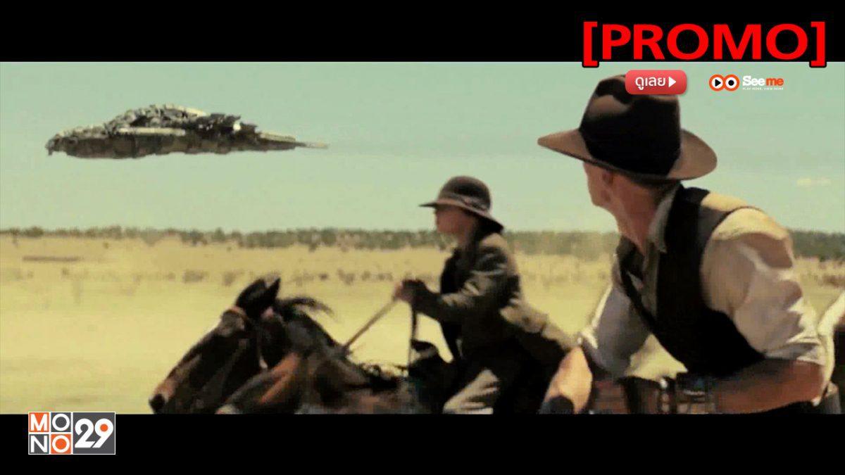 Cowboys & Aliens สงครามพันธุ์เดือด คาวบอยปะทะเอเลี่ยน [PROMO]