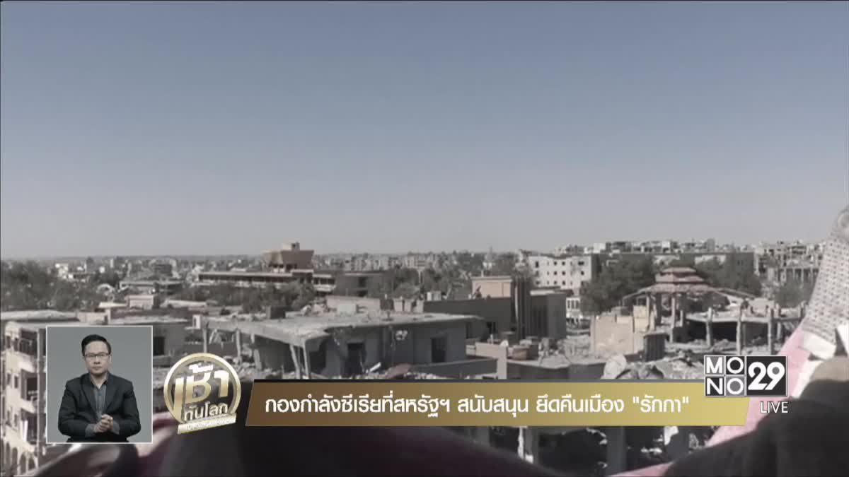 """กองกำลังซีเรียที่สหรัฐฯ สนับสนุน ยึดคืนเมือง """"รักกา"""""""