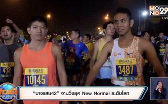 """""""บางแสน42"""" งานวิ่งยุค New Normal ระดับโลก"""