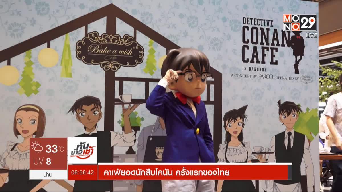 คาเฟ่ยอดนักสืบโคนัน ครั้งแรกของไทย