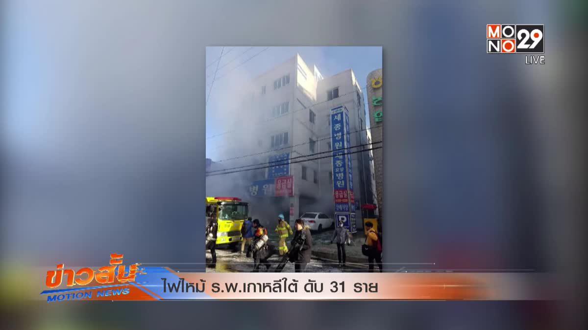 ไฟไหม้ ร.พ.เกาหลีใต้ ดับ 31 ราย