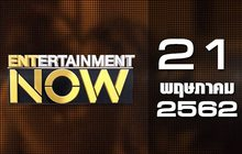 Entertainment Now Break 2 21-05-62