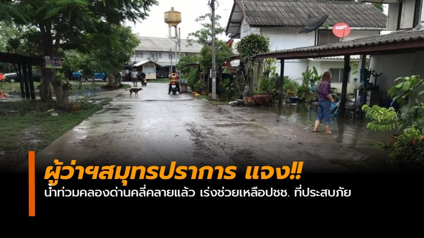 ผู้ว่าฯแจง น้ำท่วมคลองด่านคลี่คลายแล้ว เร่งช่วยเหลือปชช. ที่ประสบภัย