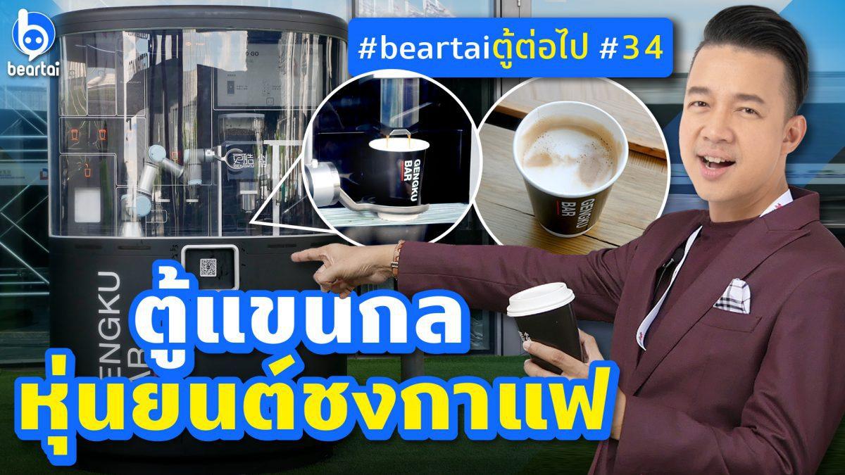 """#beartaiตู้ต่อไป #34 """"หนุ่ย พงศ์สุข"""" พาชิมกาแฟที่เซี่ยงไฮ้ กับตู้แขนกลหุ่นยนต์ชงกาแฟ"""