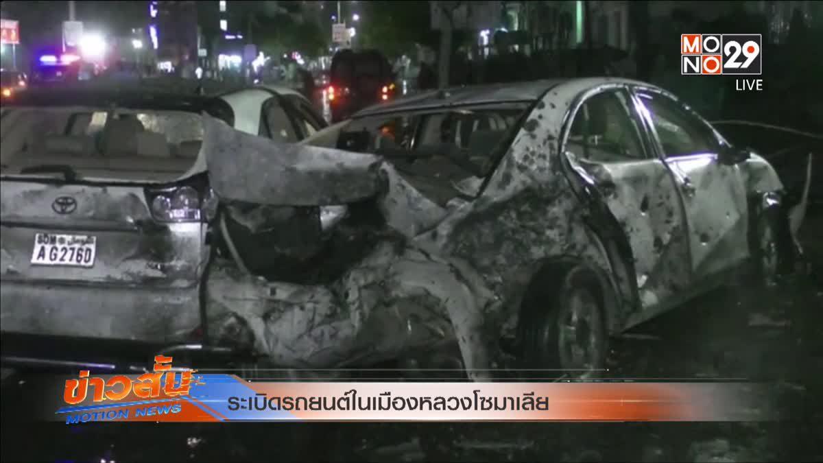 ระเบิดรถยนต์ในเมืองหลวงโซมาเลีย
