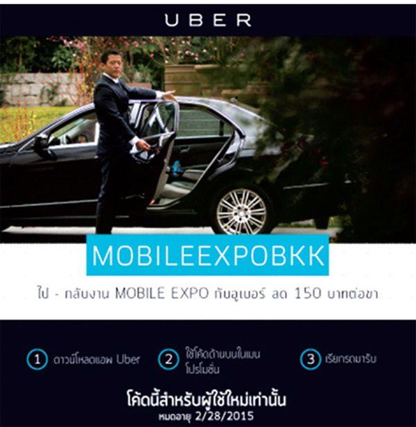 promotion-mobileexpo2015-43