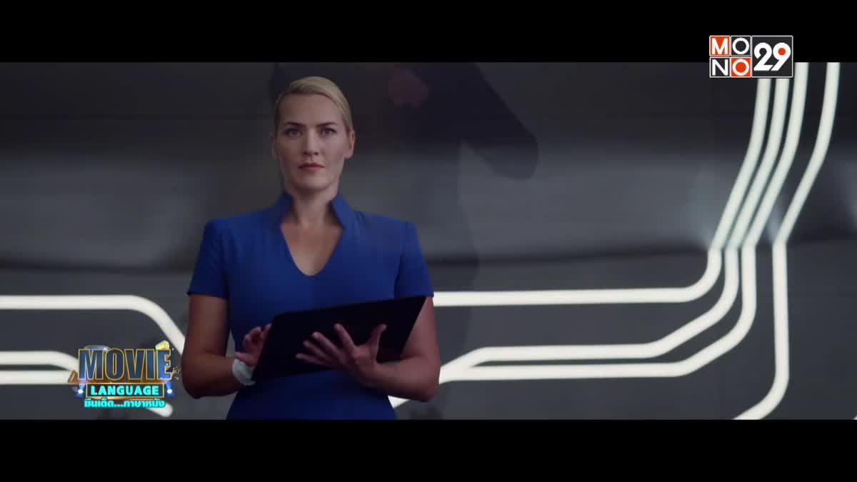 Movie Language จากเรื่อง Insurgent