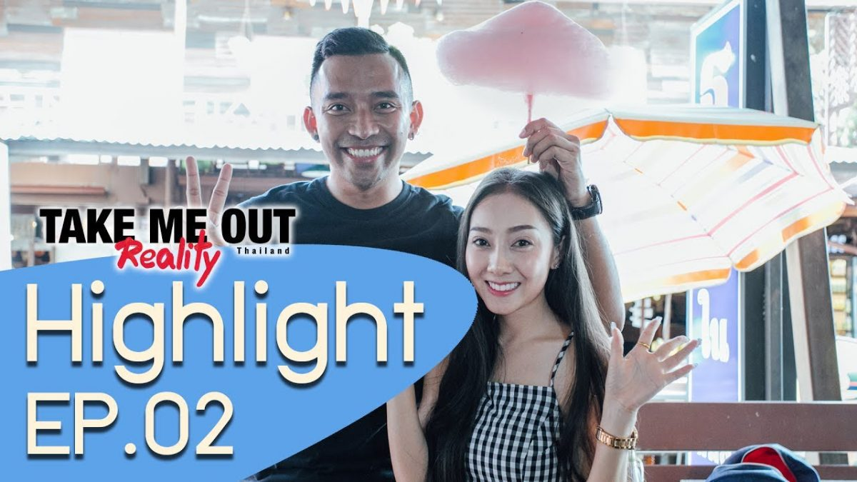 อยากรัก มาฮักกัน l Highlight - Take Me Out Reality S.2 EP.02 (16 ก.ค. 60)