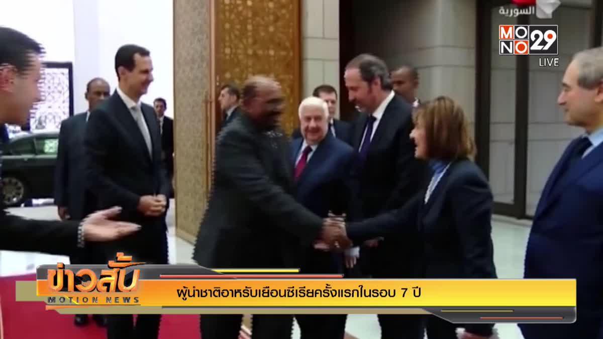 ผู้นำชาติอาหรับเยือนซีเรียครั้งแรกในรอบ 7 ปี