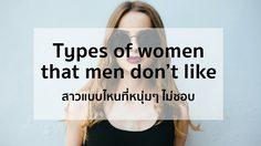 สาวแบบไหนที่หนุ่มๆ ไม่ชอบ Types of women that men don't like