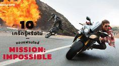 10 เกร็ดรู้หรือไม่ …ของแฟรนไชส์ Mission: Impossible