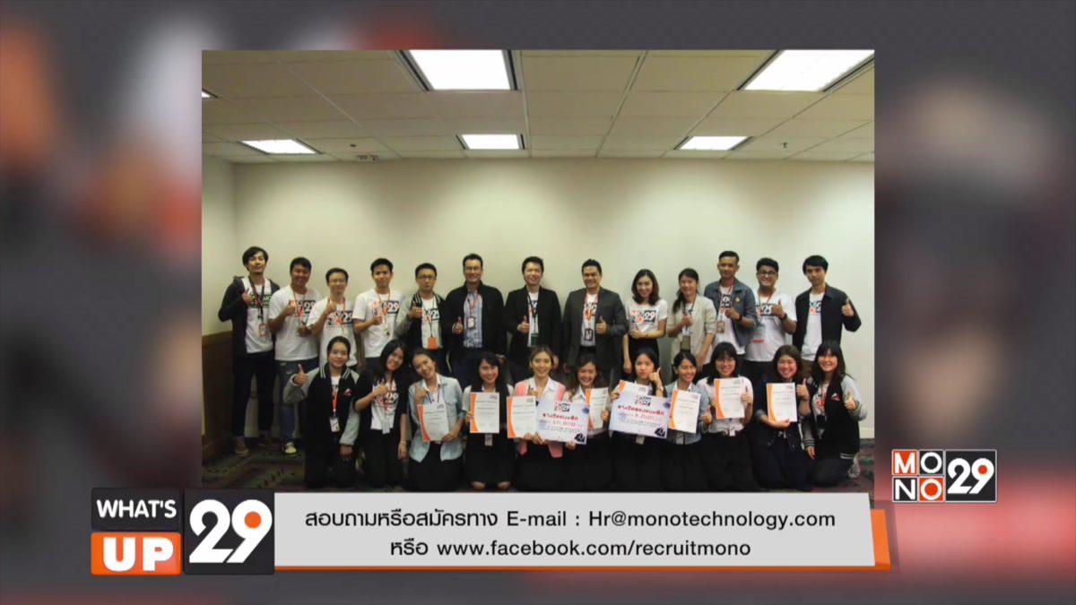 เปิดรับสมัครนักศึกษาเข้าร่วมโครงการMono29 Marketing Intensive Programs (Season 2)
