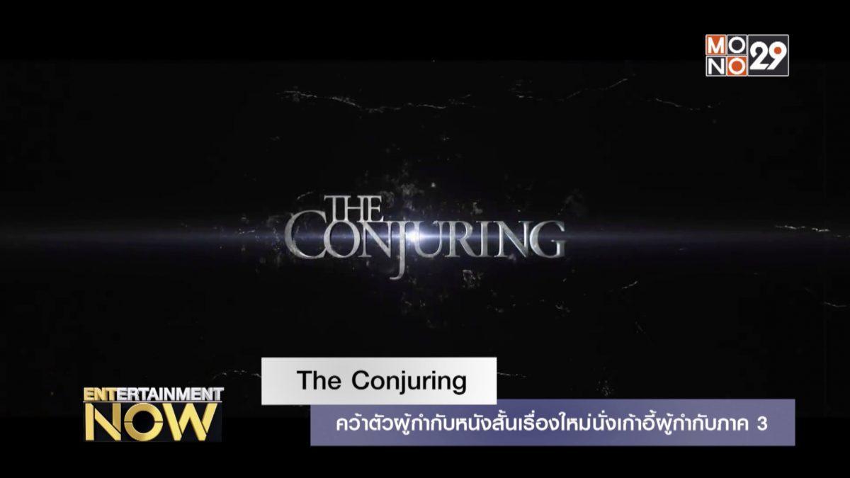The Conjuring คว้าตัวผู้กำกับหนังสั้นเรื่องใหม่นั่งเก้าอี้ผู้กำกับภาค 3