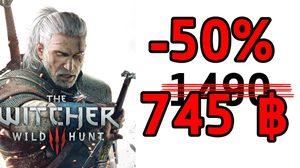 The Witcher 3 ได้รางวัลเกมส์ยอดเยี่ยมแถมลด 50% จัดสิ รออะไร !