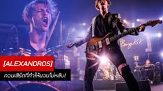 ชาวเจร็อกถูกใจสิ่งนี้! [ALEXANDROS] ปลดปล่อยความมันด้วยคอนเสิร์ตครั้งแรกในไทย