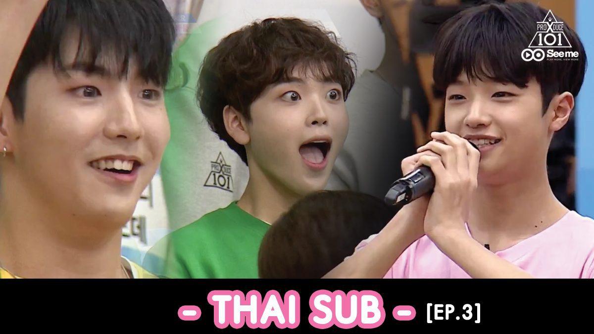 [THAI SUB] PRODUCE X 101 ㅣซนดงพโยเลือกเพื่อนเข้าทีมอเวนเจอร์! [EP.3]